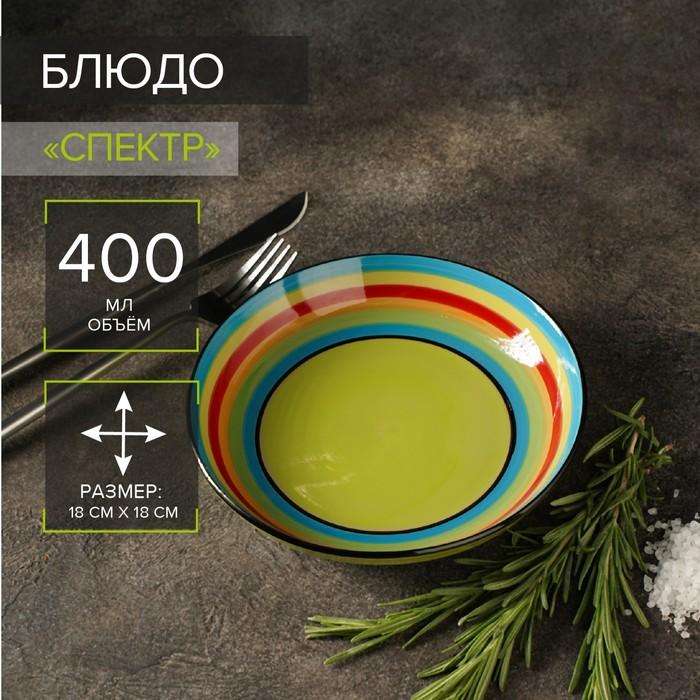 Блюдо «Спектр», 400 мл, 18 см - фото 983313