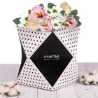 Коробка–ваза для цветов «Счастье рядом с тобой», 14 х 14 х 19 см