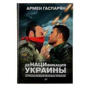 ДеНАЦИфикация Украины. Страна невыученных уроков. Гаспарян А. С. Ош