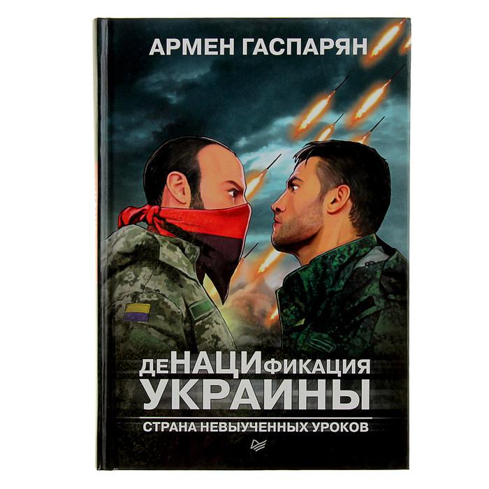 ДеНАЦИфикация Украины. Страна невыученных уроков. Гаспарян А. С.