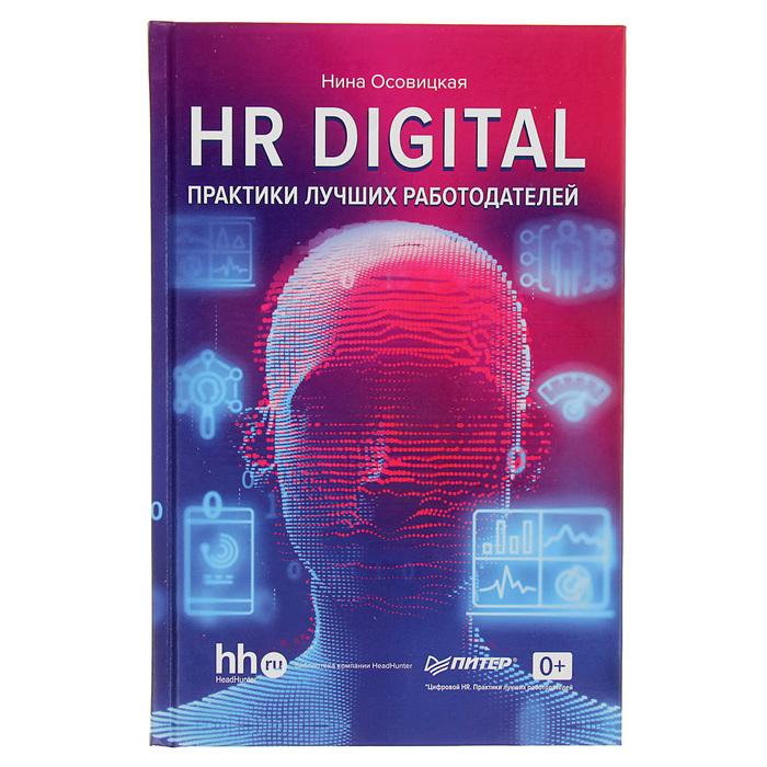 HR DIGITAL. Практики лучших работодателей. Осовицкая Н.