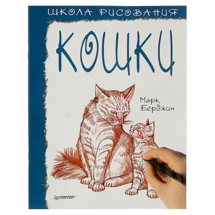 Школа рисования. Кошки. Берджин М.