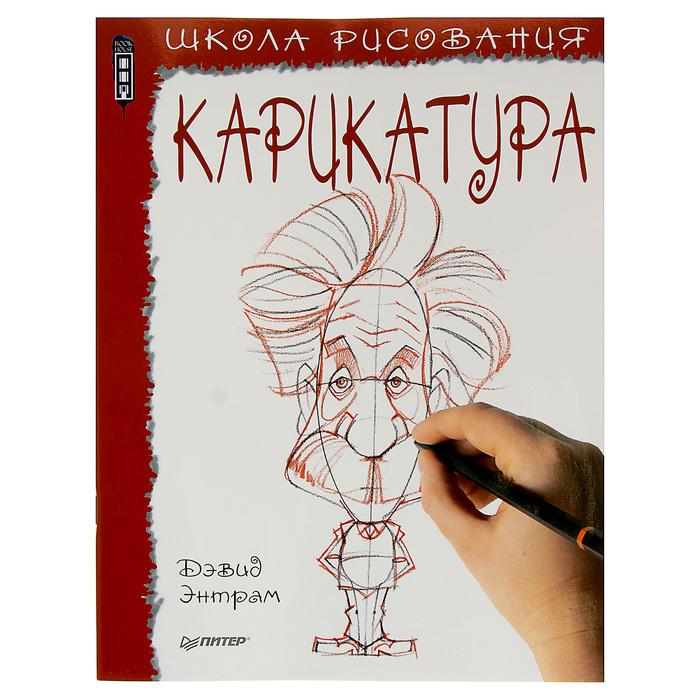 Школа рисования. Карикатура. Энтрам Д.