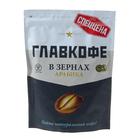 Кофе ГЛАВКОФЕ в зернах Арабика   м.у.200гр.