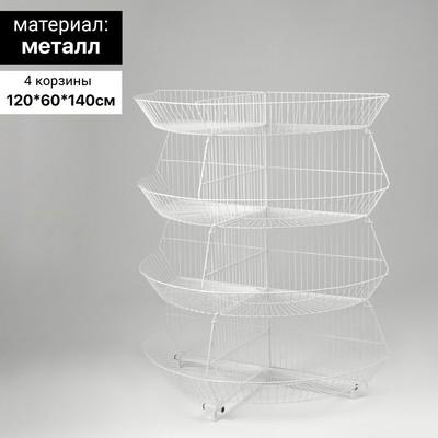 Горка-накопитель из 4х корзин, полукруглая, 120*60*140, цвет белый