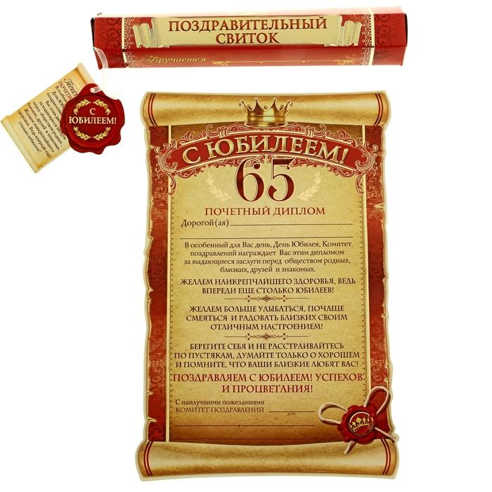 """Свиток в подарочной упаковке """"С юбилеем 65"""""""
