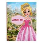 """Дневник для 1-4 классов """"Принцесса"""", твёрдая обложка, глянцевая ламинация, 48 листов"""
