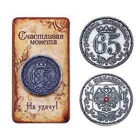 """Монета """"Юбилейная """""""