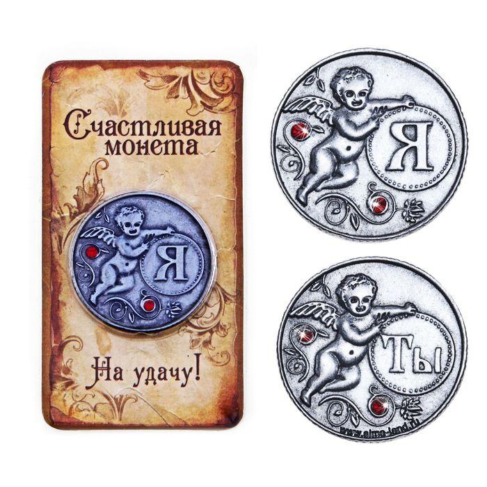 "Монета ""Я-ТЫ"""