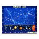 """Пазл на подложке """"Карта звездного неба и Солнечной системы"""", 63 элемента"""