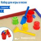 Набор для игры в песке №6, цвета МИКС