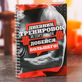 Дневник тренировок для мужчин