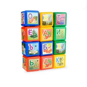 Кубики «Построй сам. Азбука», 12 элементов
