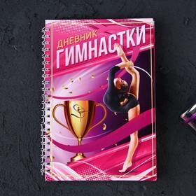 """Дневник тренировок """"Гимнастка"""""""