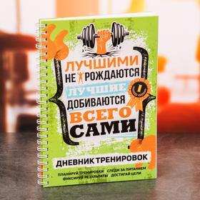 """Дневник тренировок """"Мотивация"""""""