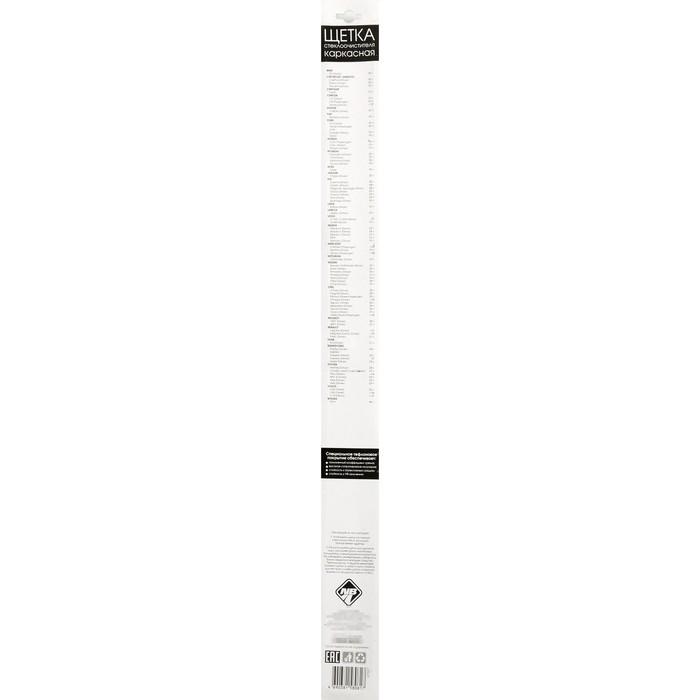 Щетка стеклоочистителя Nova Bright, каркасная, 610 мм/24*, тефлоновое покрытие