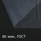 Плёнка полиэтиленовая, толщина 80 мкм, 3 × 10 м, рукав (1,5 м × 2), прозрачная, 1 сорт, ГОСТ 10354-82