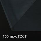 Плёнка полиэтиленовая, толщина 100 мкм, 3 × 100 м, рукав (1,5 м × 2), прозрачная, 1 сорт, ГОСТ 10354-82