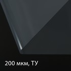 Плёнка полиэтиленовая, рукав, 10 × 1,5 м, толщина 200 мкм, прозрачная