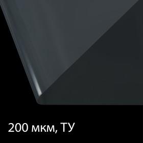Плёнка полиэтиленовая, толщина 200 мкм, 3 × 10 м, рукав (1,5 м × 2), прозрачная, 1 сорт, Эконом 50 %