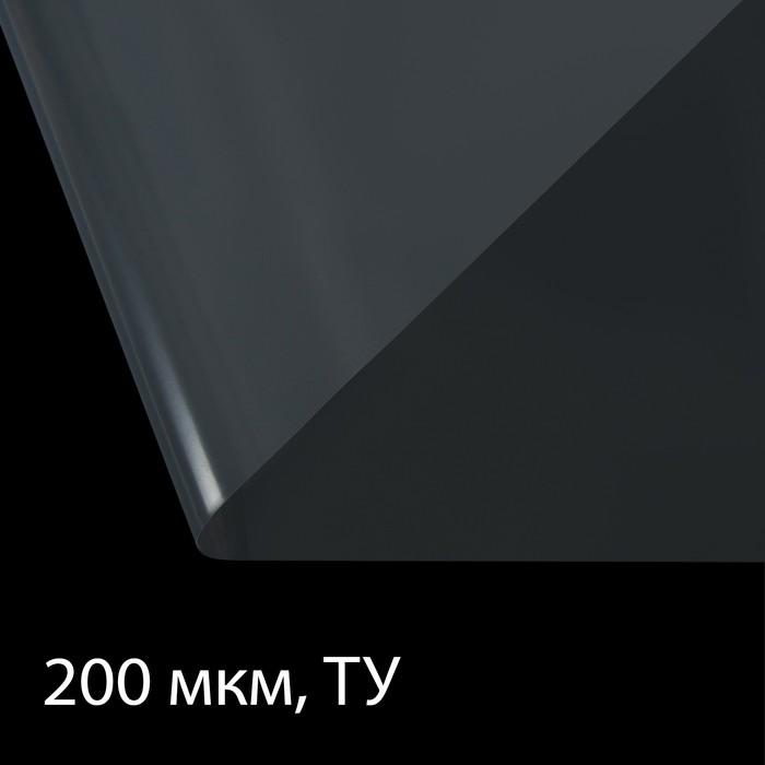 Плёнка полиэтиленовая, толщина 200 мкм, 3 × 10 м, рукав, прозрачная, Эконом