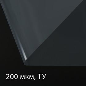 Плёнка полиэтиленовая, толщина 200 мкм, 3 × 100 м, рукав (1,5 м × 2), прозрачная, 1 сорт, Эконом 50 %