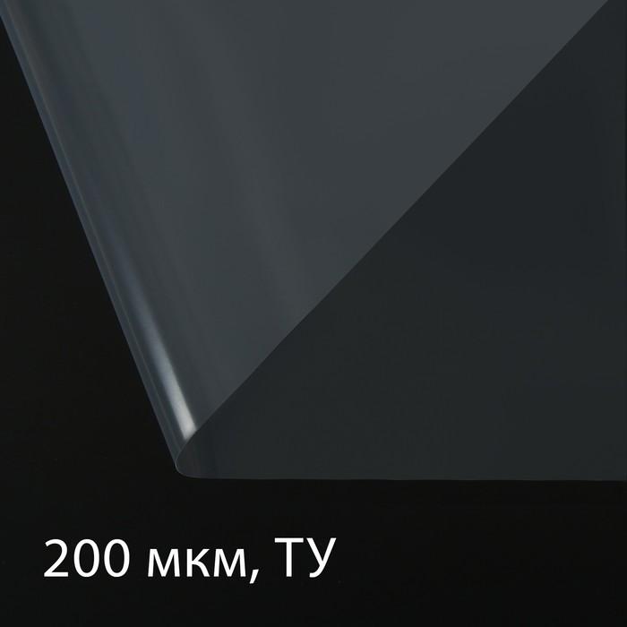 Плёнка полиэтиленовая, толщина 200 мкм, 3 × 100 м, рукав, прозрачная, Эконом