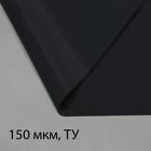 Плёнка полиэтиленовая, техническая, толщина 150 мкм, 3 × 10 м, рукав, чёрная