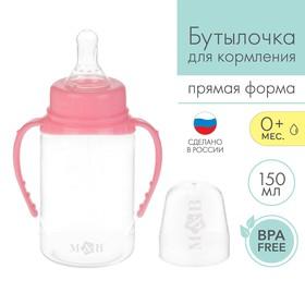 Бутылочка для кормления детская классическая, с ручками, 150 мл, от 0 мес., цвет розовый