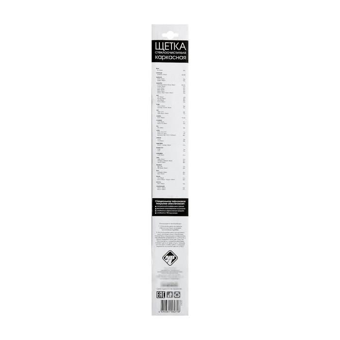 Щетка стеклоочистителя Nova Bright, каркасная, 380 мм/15*, тефлоновое покрытие