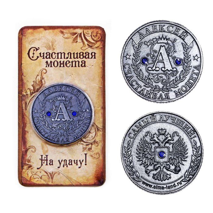 "Монета ""Алексей"""