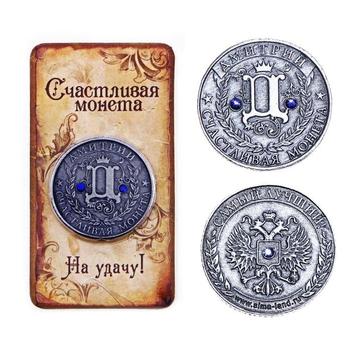 """Монета """"Дмитрий"""""""