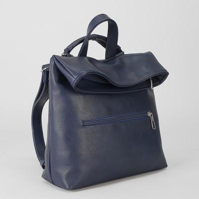 Сумка-рюкзак 651, 28*11*28, отдел на молнии, 2 н/кармана, синий