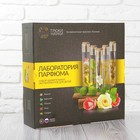 """Набор удивительных экспериментов для детей """"Лаборатория парфюма"""""""