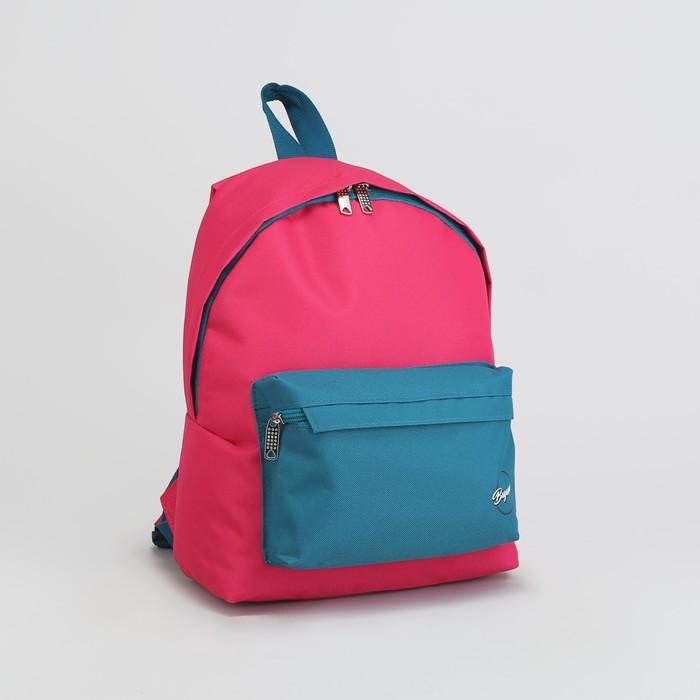 Рюкзак молодёжный, отдел на молнии, наружный карман, цвет голубой/розовый