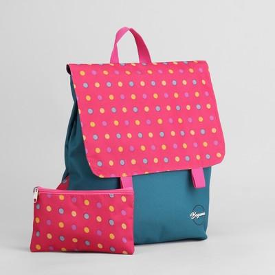 Рюкзак молодёжный с косметичкой, отдел на молнии, цвет морской