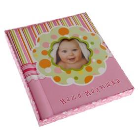 Фотоальбом магнитный 10 листов+20 тематических страниц Diesel Our baby 10 (девочка)23х28см