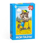 Пазл детский «Весёлые животные», 54 элемента, МИКС - фото 105596081