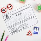 Набор дорожных знаков 20 шт., 8.5–10 см, с карточками, 8 × 7 см - фото 105641117
