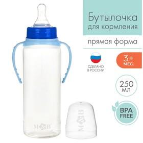 Бутылочка для кормления детская классическая, с ручками, 250 мл, от 0 мес. цвет голубой МИКС