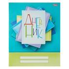 """Дневник для 1-11 класса, мягкая обложка """"Яркая фантазия"""", 40 листов"""