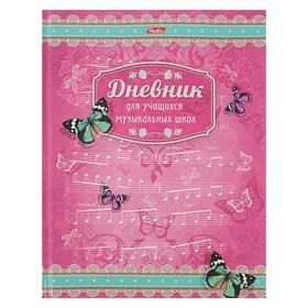 Дневник для музыкальной школы, твёрдая обложка, «Бабочки», со справочным материалом, цветной блок, 48 листов