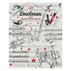 """Дневник для музыкальной школы, мягкая обложка """"Рисунки чернилами"""" со справочным материалом, 2х цветный блок, 48 листов"""