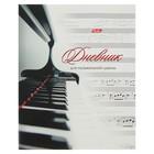 """Дневник для музыкальной школы, мягкая обложка """"Клавиши"""" со справочным материалом, 2х цветный блок, 48 листов"""