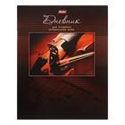 """Дневник для музыкальной школы, мягкая обложка """"Скрипка"""" со справочным материалом, 2х цветный блок, 48 листов"""