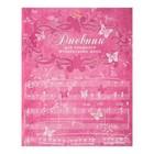 """Дневник для музыкальной школы, мягкая обложка """"Бабочки"""" со справочным материалом, 2х цветный блок, 48 листов"""