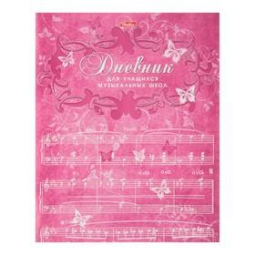 Дневник для музыкальной школы, мягкая обложка, «Бабочки», со справочным материалом, цветной блок, 48 листов