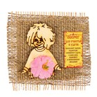 """Magnet on sackcloth """"Antoshka with a sheet"""" No. 6, for luck and happiness"""
