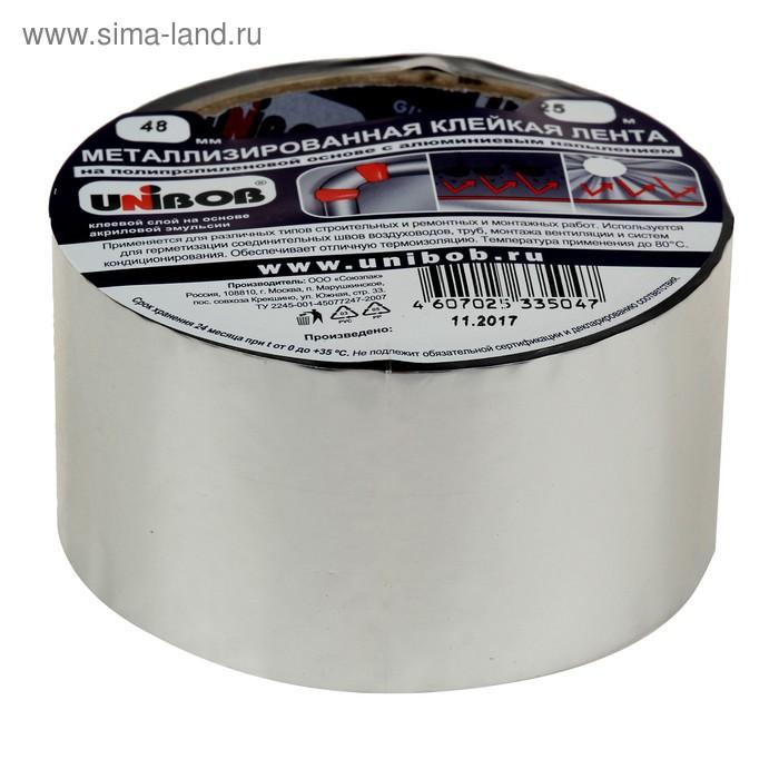 Металлизировнная клейкая лента UNIBOB 48мм х 25м