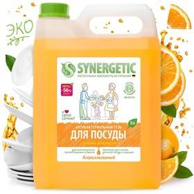 """Средство для мытья посуды """"Synergetic"""" Апельсин, 5 л"""